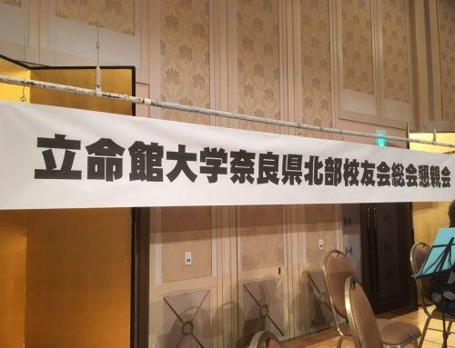 立命館大学奈良県北部校友会総会懇親会
